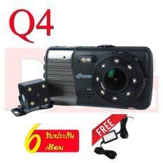 DTAWAN กล้องติดรถยนต์ Star Q4 กล้องติดรถยนต์อัจฉริยะ บันทึกภาพหน้าหลัง มีเตือนการชน เตือนออกนอกเลน ความคมชัดระดับ SuperHD 1296P แถมฟรี สายต่อตรง 12V มูลค่า 250บาท