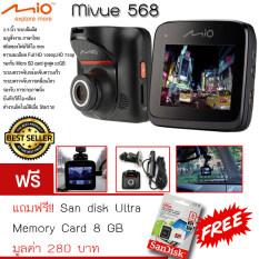 DTG กล้องติดรถยนต์ Mio 568 ระบบสัมผัส(Touch Screen) ระบบบันทึกภาพ Full HD 1080p - สีดำ แถมฟรี MicroSD Card 8GB 1 อัน มูลค่า 280 บาท