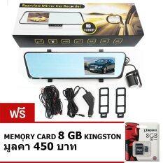 DVR กล้องติดรถยนต์ หน้า+หลัง Full HD 1080P แถมฟรี memory card 8 GB