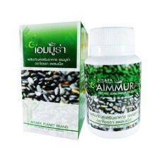 ซื้อ เอมมูร่า เซซามิน Aimmura Sesamin งาดํา ธัญพืช สารเซซามิน จาก งาดำ ที่รักษามะเร็ง โรคสมอง และโรคข้อเสื่อมกระดูกพรุน Aiyara Planet