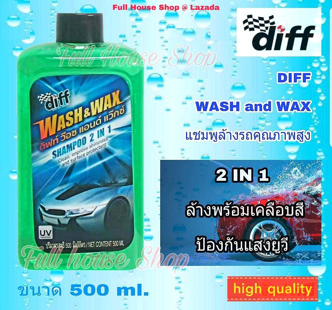 แชมพูล้างรถ 2 In 1 น้ำยาล้างรถคุณภาพสูง  Diff Wash & Wax  ล้างรถพร้อมเคลือบเงา Shampoo 2 In 1 ขนาด 500 Ml..