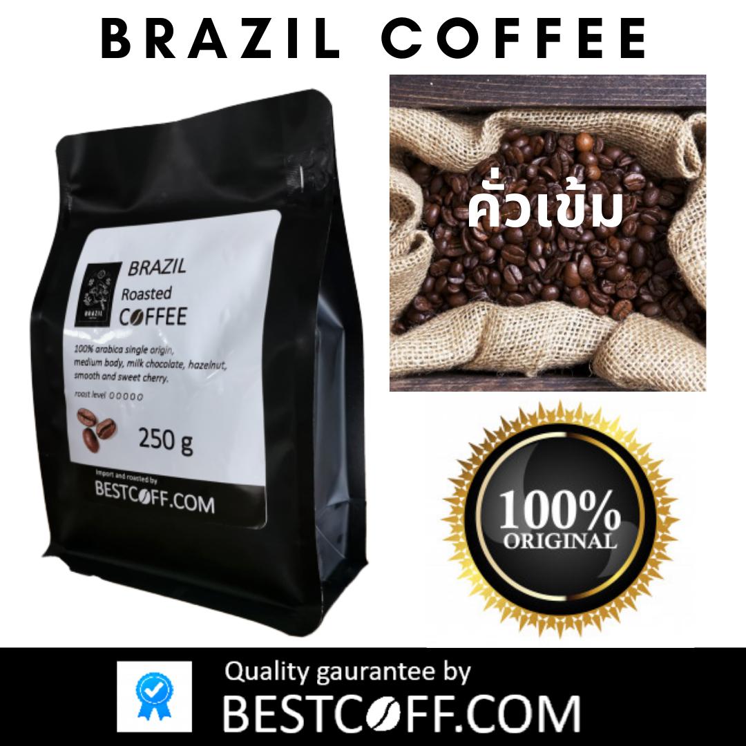 บราซิล เมล็ดกาแฟ คั่วเข้ม Brazil Dark Roasted Coffee ขนาด 250 G ไม่บด.