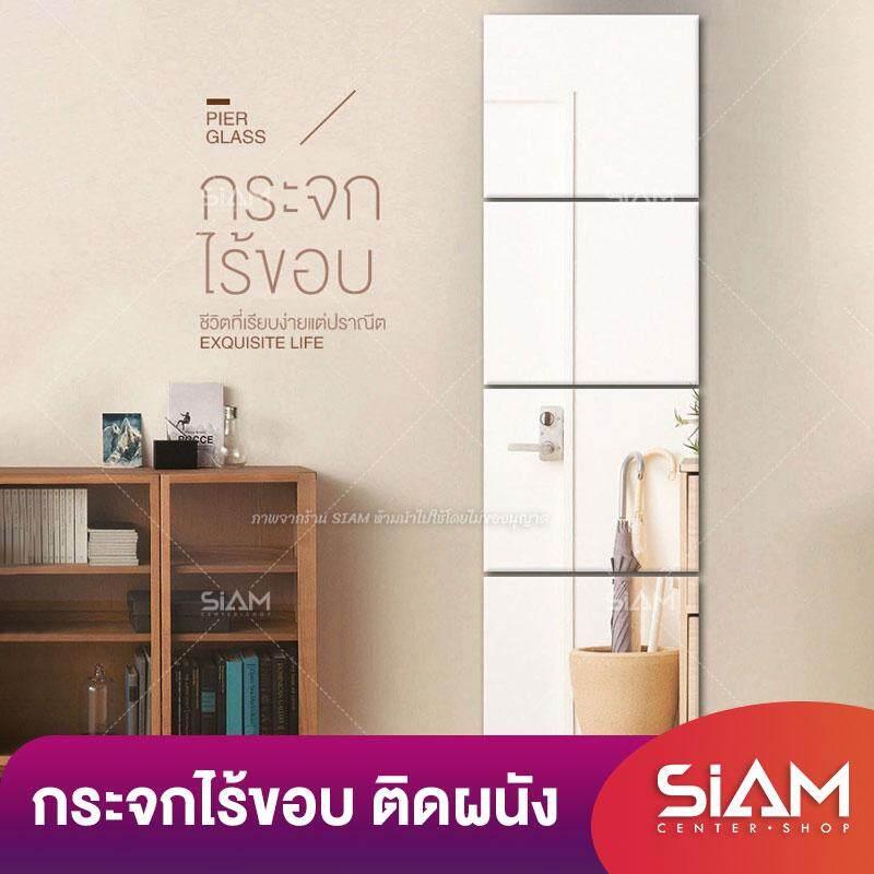 Siam กระจกเต็มตัว กระจกติดผนัง กระจกติดกำแพง Full-Length Dressing Mirror ขนาด 30 X 30 Cm ( แพ็ค 4 ชิ้น ) รหัส Hm3030cm By Siam Center.