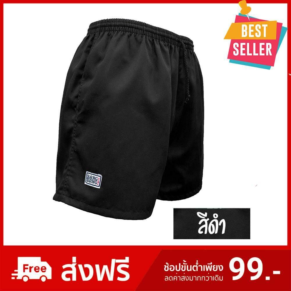 กางเกงแบงแบง BANGBANG ขาสั้นทรงสปอร์ต ผ้าหนานุ่ม ของแท้100% สีดำ