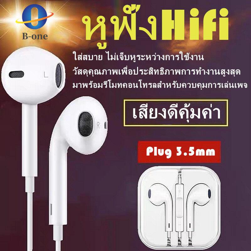【สายหูฟัง3.5mm】หูฟังโทรศัพท์ ฟังดพลง คุมสายสนทนา มีไมโครโฟน หูฟังสเตอริโอ หูฟังพร้อมรีโมทและไมโครโฟน สำหรับ Oppo/vivo/huawei/xiaomi/samsung หูฟัง 3.5mm หูฟัง Iphone Earphone Headphone Earbuts.