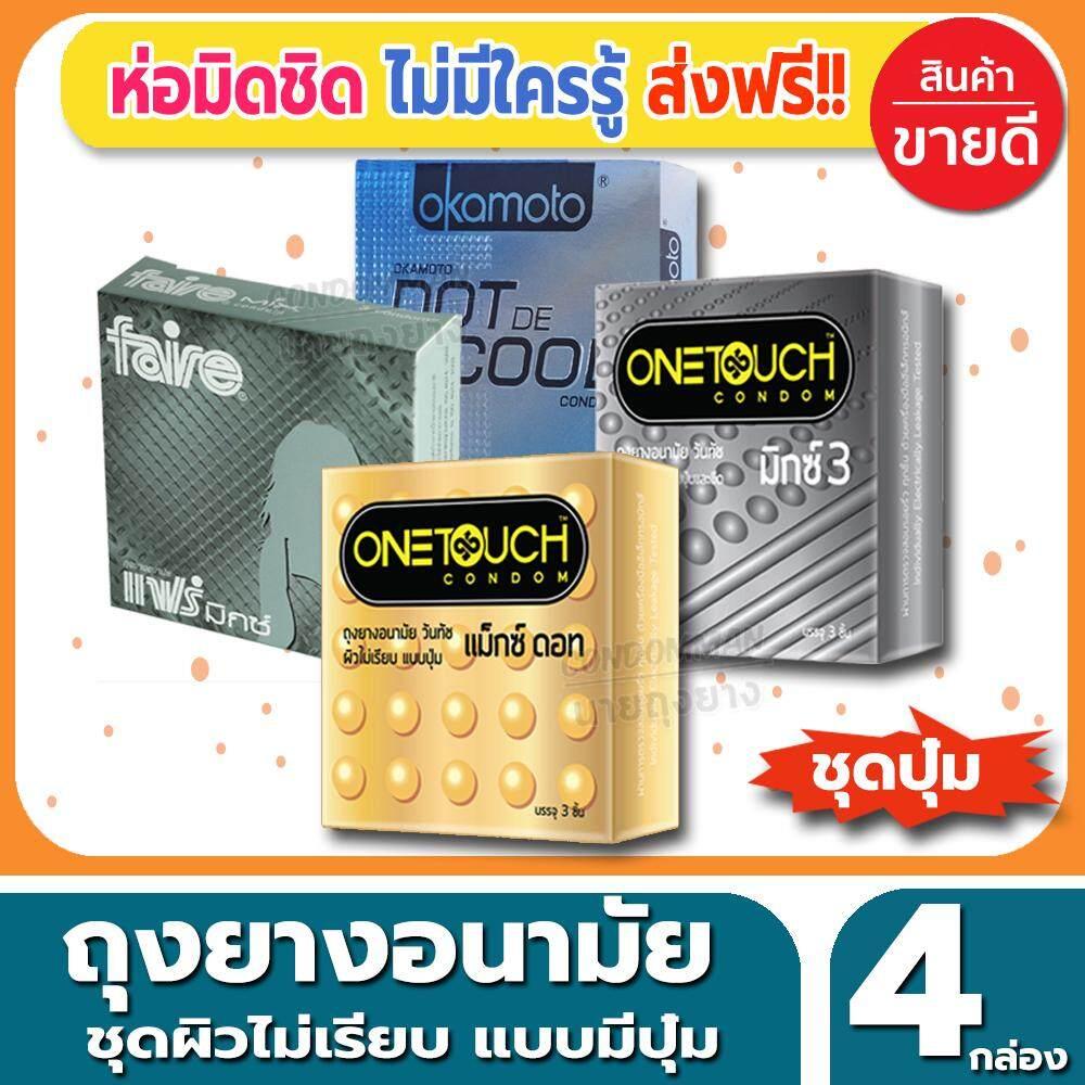 ถุงยางอนามัย แบบปุ๋ม Dot Mix Condom ถุงยางอนามัยชุดรวม ขนาด 52 มม. จำนวน 4 กล่อง ผิวไม่เรียบ มีปุ่ม มีขีด ถูกใจคนชอบความตื่นเต้น เพิ่มอารมณ์ให้มากยิ่งขึ้น By Cdman Shop.