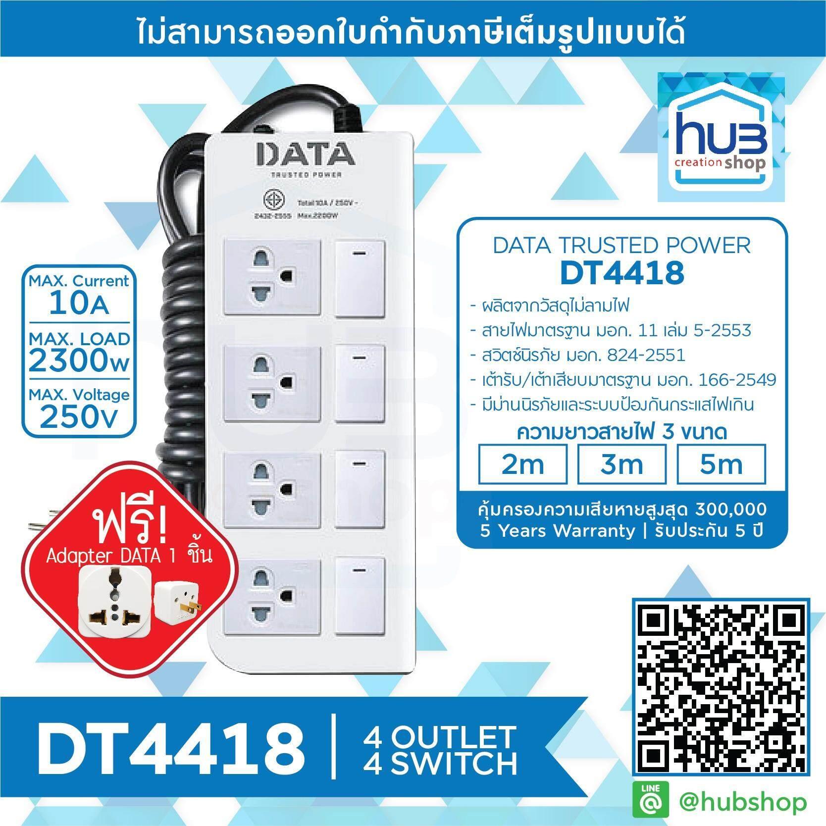 ปลั๊กไฟ ปลั๊กพ่วง ปลั๊กราง 4ปลั๊ก 4สวิตช์ Data DT4418 ปลั๊กไฟมาตราฐาน มอก.