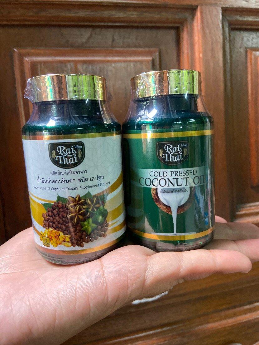 (แท้100%) น้ำมันมะพร้าว น้ำมันถั่วดาวอินคา สกัดเย็น ความดัน เครียด ภูมิแพ้ อื่นๆ ไร่ไทย ไร่ไท ไรไทย ไรไท raithai rai thai