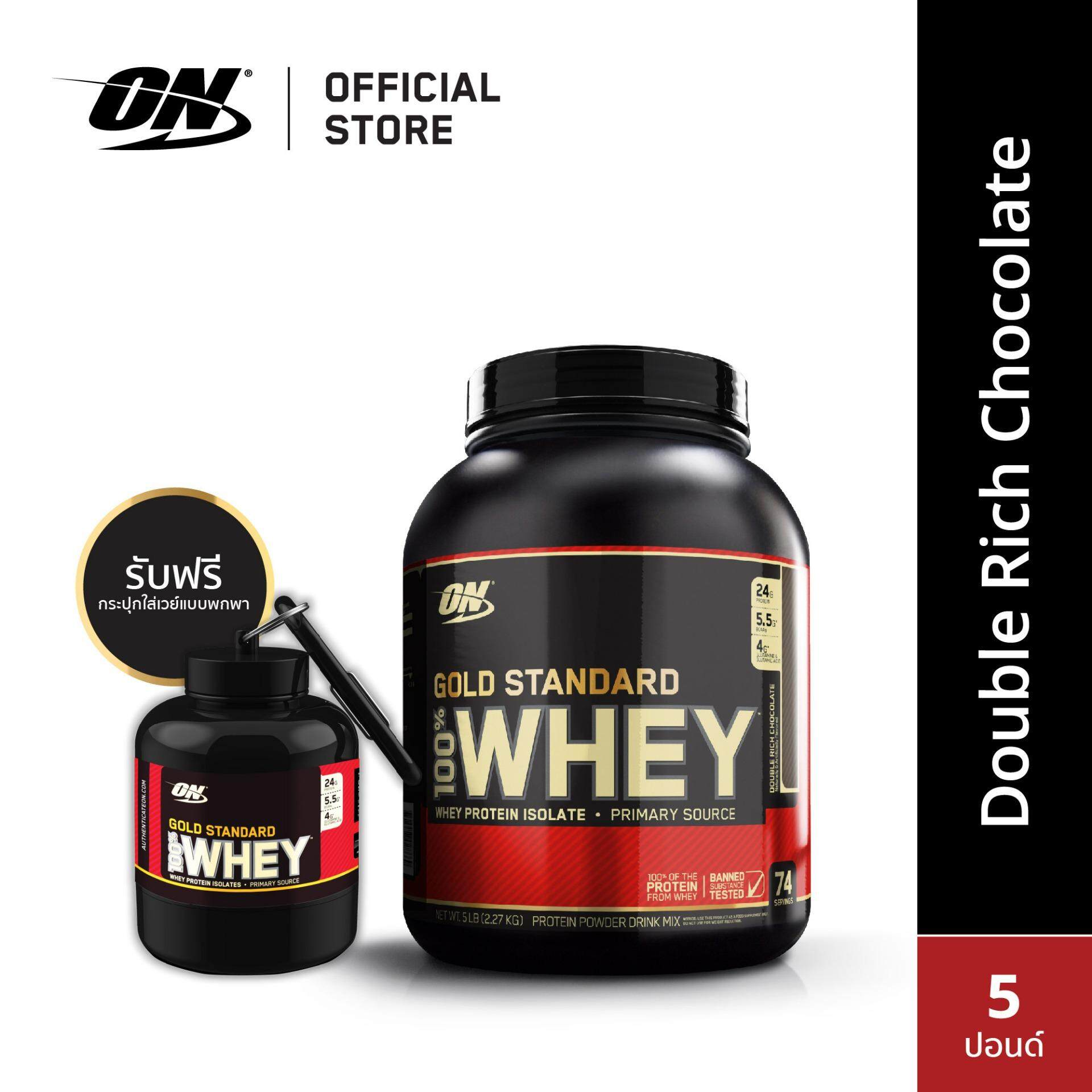 Optimum Nutrition Gold Standard Whey Protein 5 Lbs - Double Rich Chocolate By Glanbia Performance Nutrition.