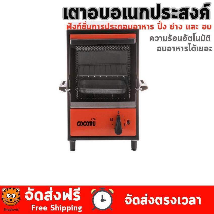 ลดแล้ว ถูกมาก Small Oven Manual Orange เตาอบเล็กแมนนวล Cocoru Denki Oben 5l ส้ม เตาอบ Central เตาอบ Hw 53 ลิตร By Thaim