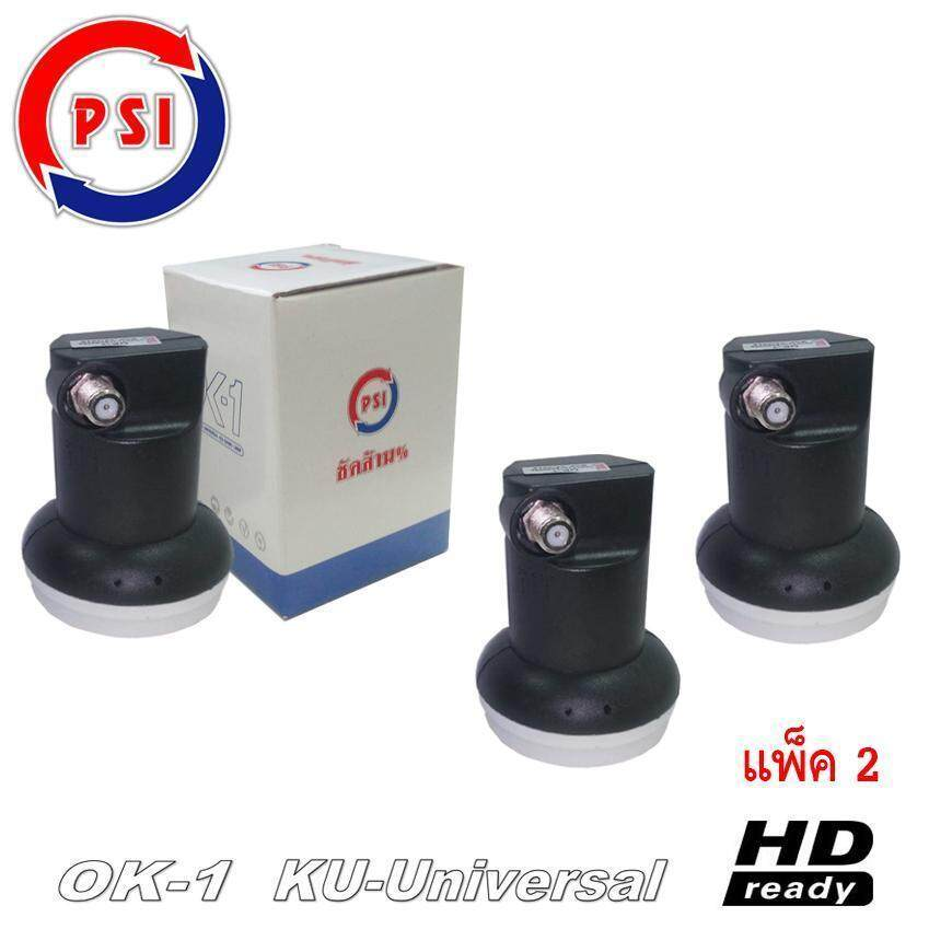 PSI Lnb Ku-Band Universal Single Lnb รุ่น OK-1 แพ็ค 2 (Jeab Tech)