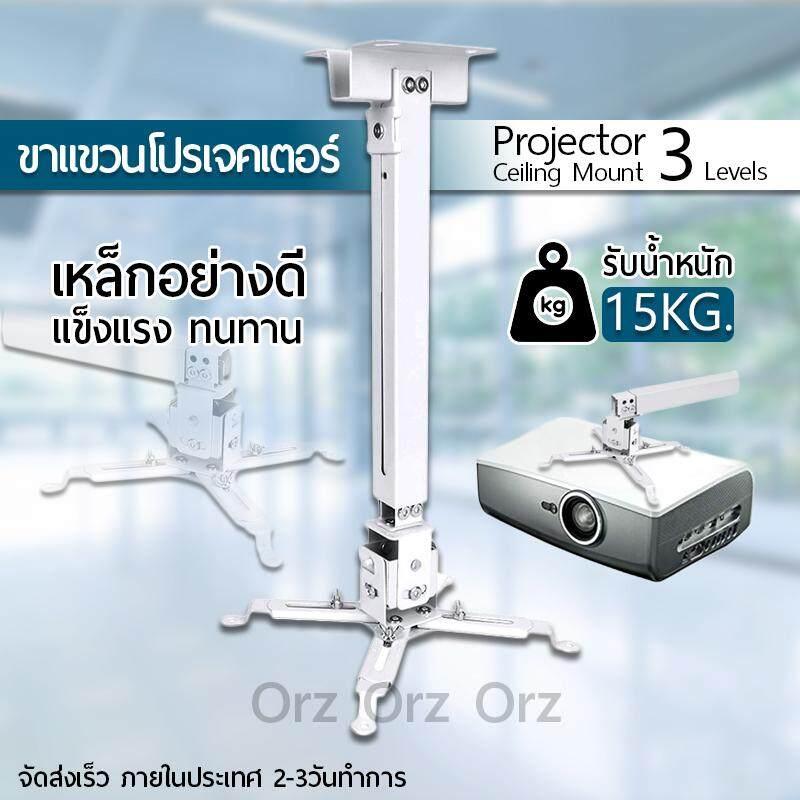 ขาแขวนโปรเจคเตอร์ ขายึด ขาแขวน โปรเจคเตอร์ สีขาว สามารถ ปรับความยาวได้ 3 ระดับ 43-65 ซม. - Full Motion Universal Ceiling Projector Mount Bracket With Adjustable Height And Extendable Arms Rotating.