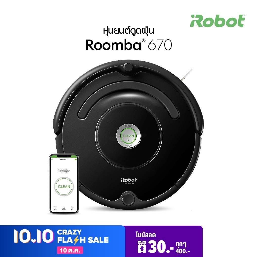 หุ่นยนต์ดูดฝุ่น iRobot รุ่น Roomba® 670 - Black ผ่อนชำระ 0% x 10 รับประกัน 1 ปี
