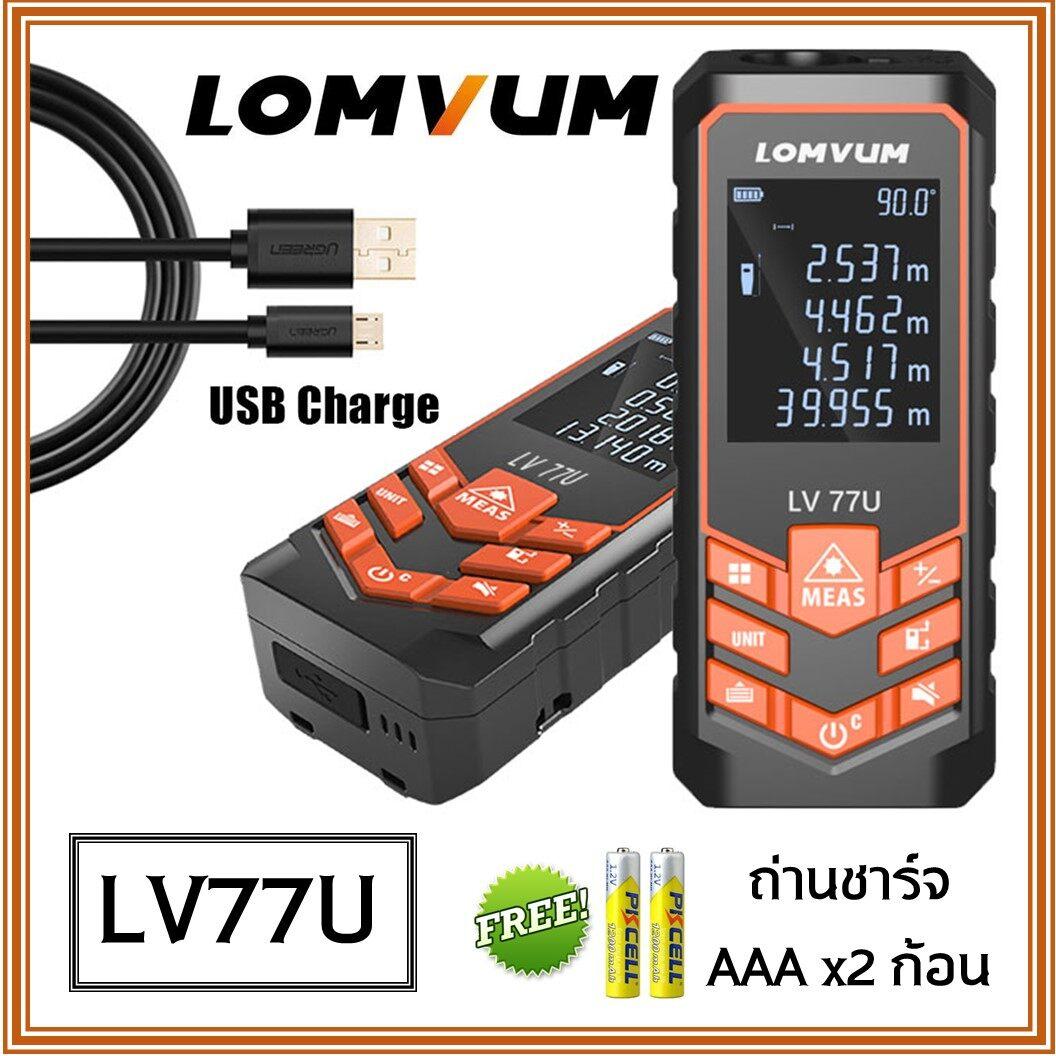 เครื่องวัดระยะดิจิตอล Lomvum LV77U ระยะ 40 60 และ 120 เมตร ตลับเมตรดิจิตอล เครื่อวัดระยะเลเซอร์