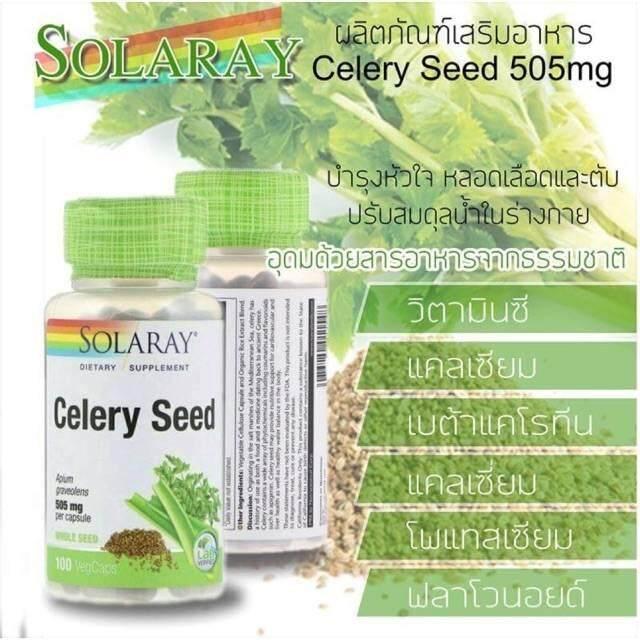 ✅สินค้าพร้อมส่ง✅ เซเลอรี่ Solarlay,Celery Seed, 505 mg, 100 VegCaps ออแกนิกชนิดเม็ด(สินค้าขายดี..ของแท้ นำเข้าจากอเมริกา)