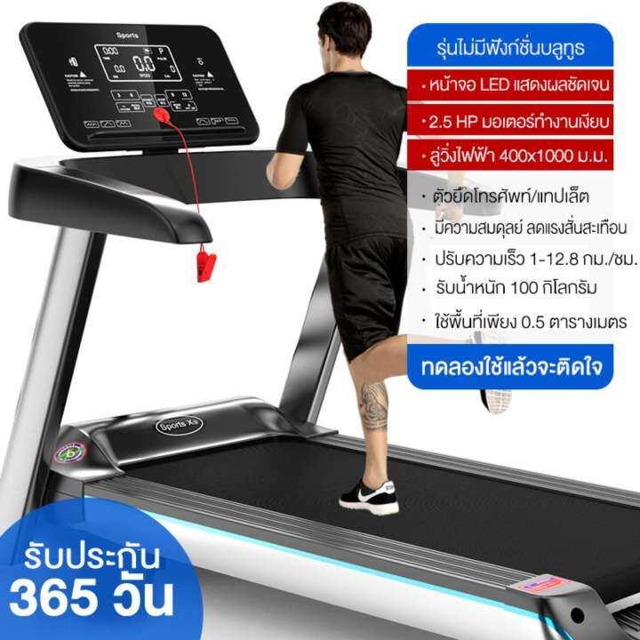 Keep Going Max ลู่วิ่ง 2.5 แรงม้า ลู่วิ่งไฟฟ้า 2.5 แรงม้า ปรับความชันอัตโนมัติ 3 ระดับ เชื่อมต่อมือถือ ระบบโช้คคู่รับแรงกระแทก รุ่น SP62 ( เครื่องออกกำลังกาย ออกกำลังกาย อุปกรณ์ออกกำลังกาย )