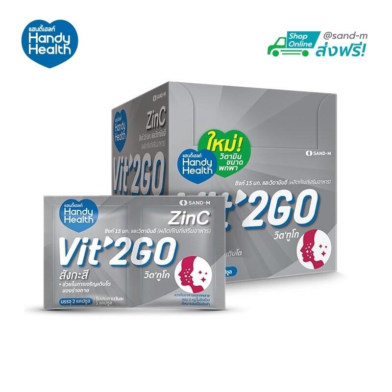 Handyhealth Vit'2go Zinc (ซิงก์)  12 ซอง/กล่อง (24 แคปซูล) ช่วยลดสิวอักเสบ แก้ปัญหาผิวจากสิว.