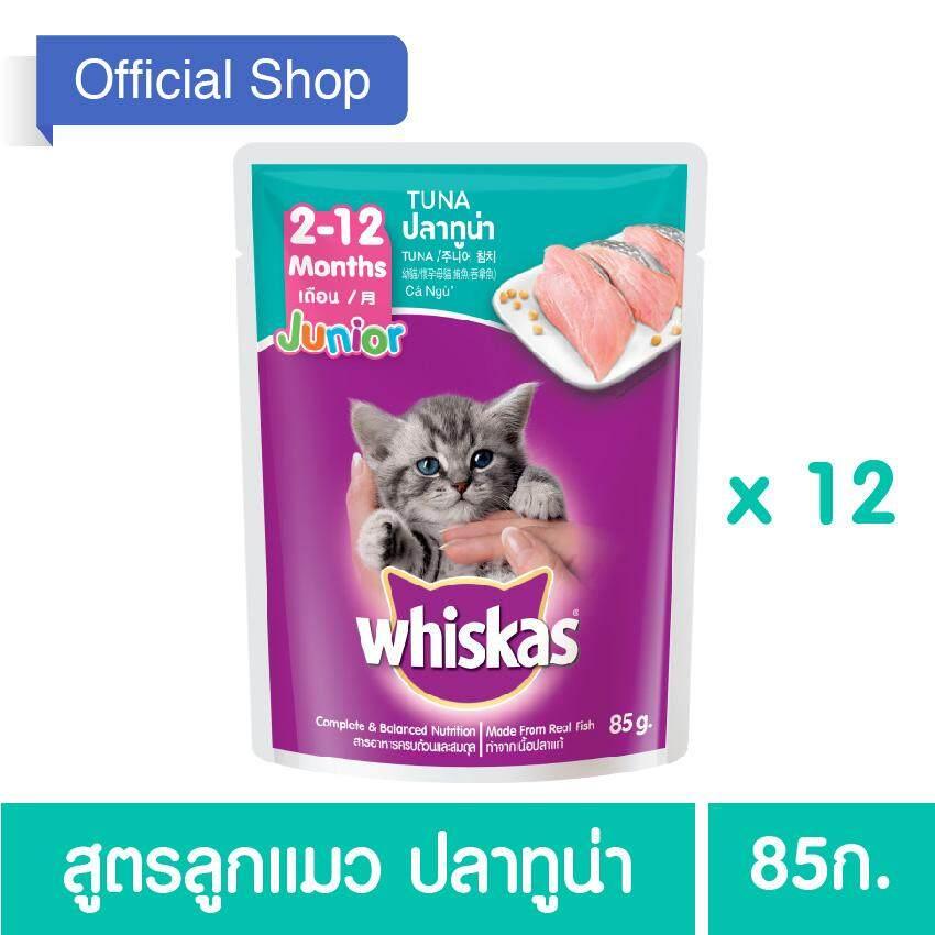 Whiskas® Cat Food Wet Pouch Junior Tuna วิสกัส®อาหารแมวชนิดเปียก แบบเพาช์ สูตรลูกแมว ทูน่า 85กรัม 12 ซอง By Lazada Retail Whiskas.