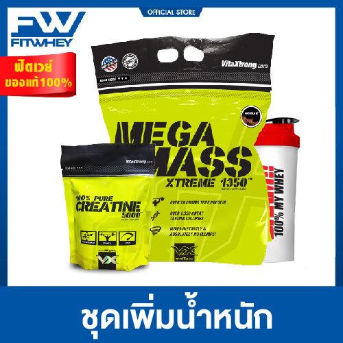 Fitwhey!! Baam Mass V1 เวย์โปรตีน(ถุงขนาด 12 Lb) เพิ่มน้ำหนัก/สร้างกล้ามเนื้อ.