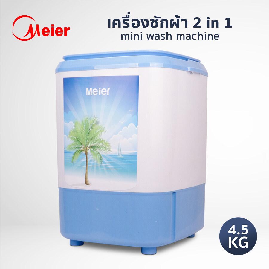 เครื่องซักผ้า 2in1 ปั่นหมาดเครื่องเดียว เครื่องซักผ้ามินิ เครื่องซักผ้าพกพา ขนาด 4.5kg Mini Washing Machine ซักรองเท้าได้ สะอาด Simplec