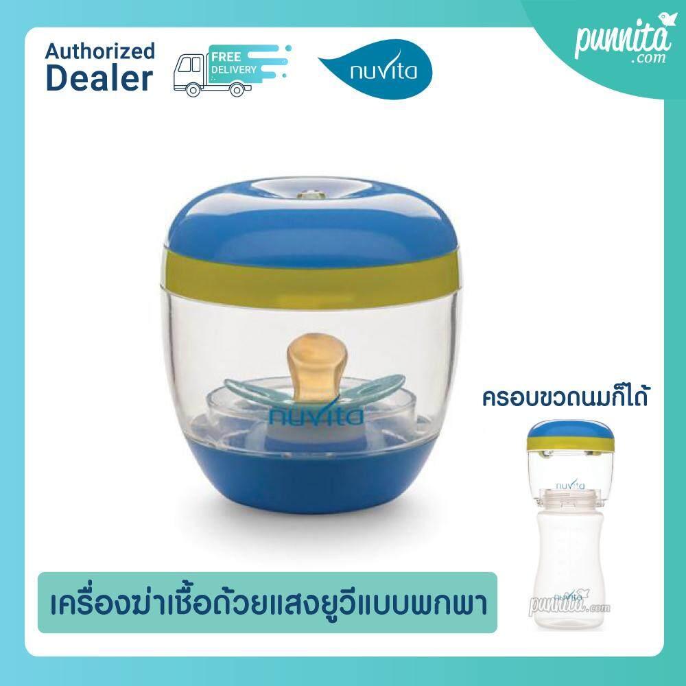 โปรโมชั่น Nuvita UV Sterilizer เครื่องฆ่าเชื้อด้วยแสงยูวีแบบพกพา [Punnita Official Shop Authorized Dealer]