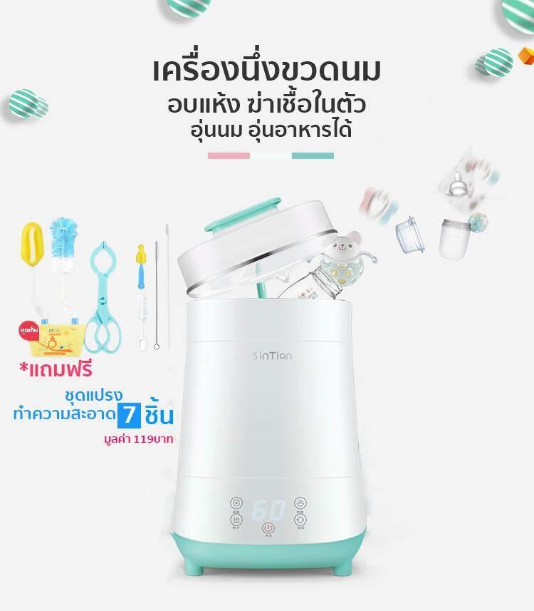 เครื่องนึ่งขวดนม อบแห้งในตัว อุ่นนม อุ่นอาหารได้ จอled ระบบสัมผัส ใช้งานง่ายเพียงกดปุ่ม มีคู่มือภาษาไทย By Jinjinshop.