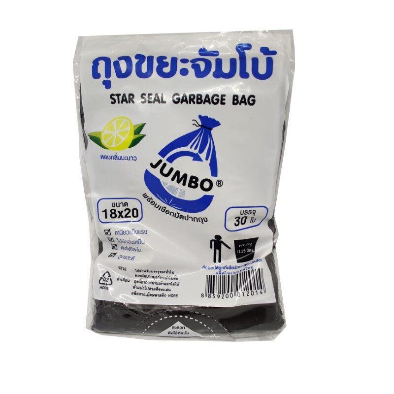 ถุงขยะจัมโบ้ ถุงดำ ถุงขยะดำ มีให้เลือกหลายขนาด !!! | Lazada.co.th