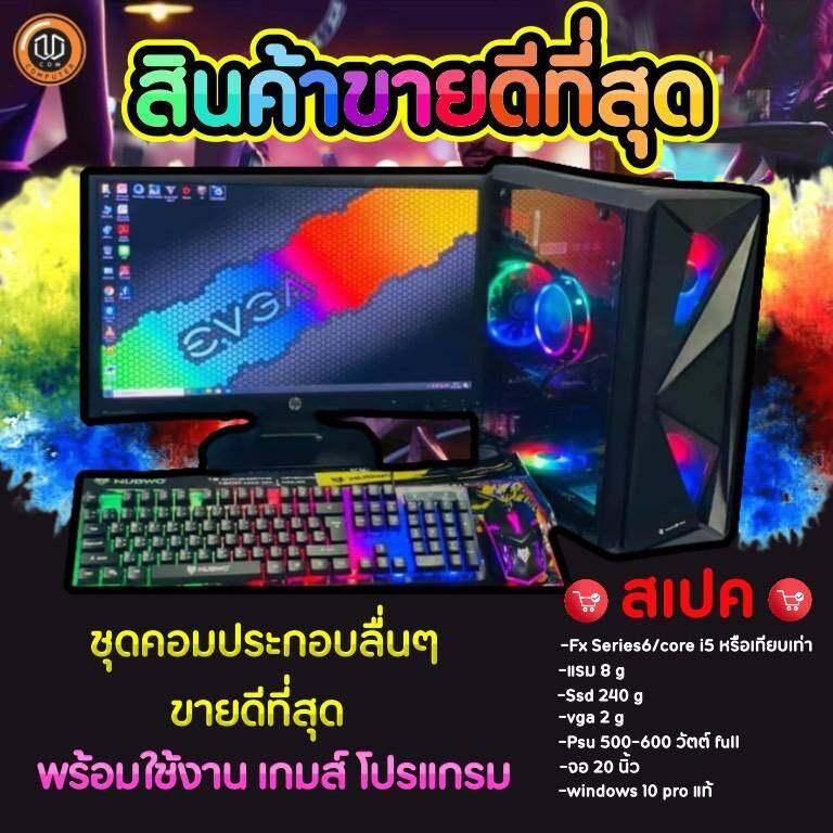 คอมพิวเตอร์เล่นเกมส์ ทำงาน คอมมือ2ครบชุด คอมพิวเตอร์ครบชุด คอมเล่นเกมส์ Gta V ฟีฟาย พับจี ฟีฟ่า Pb.