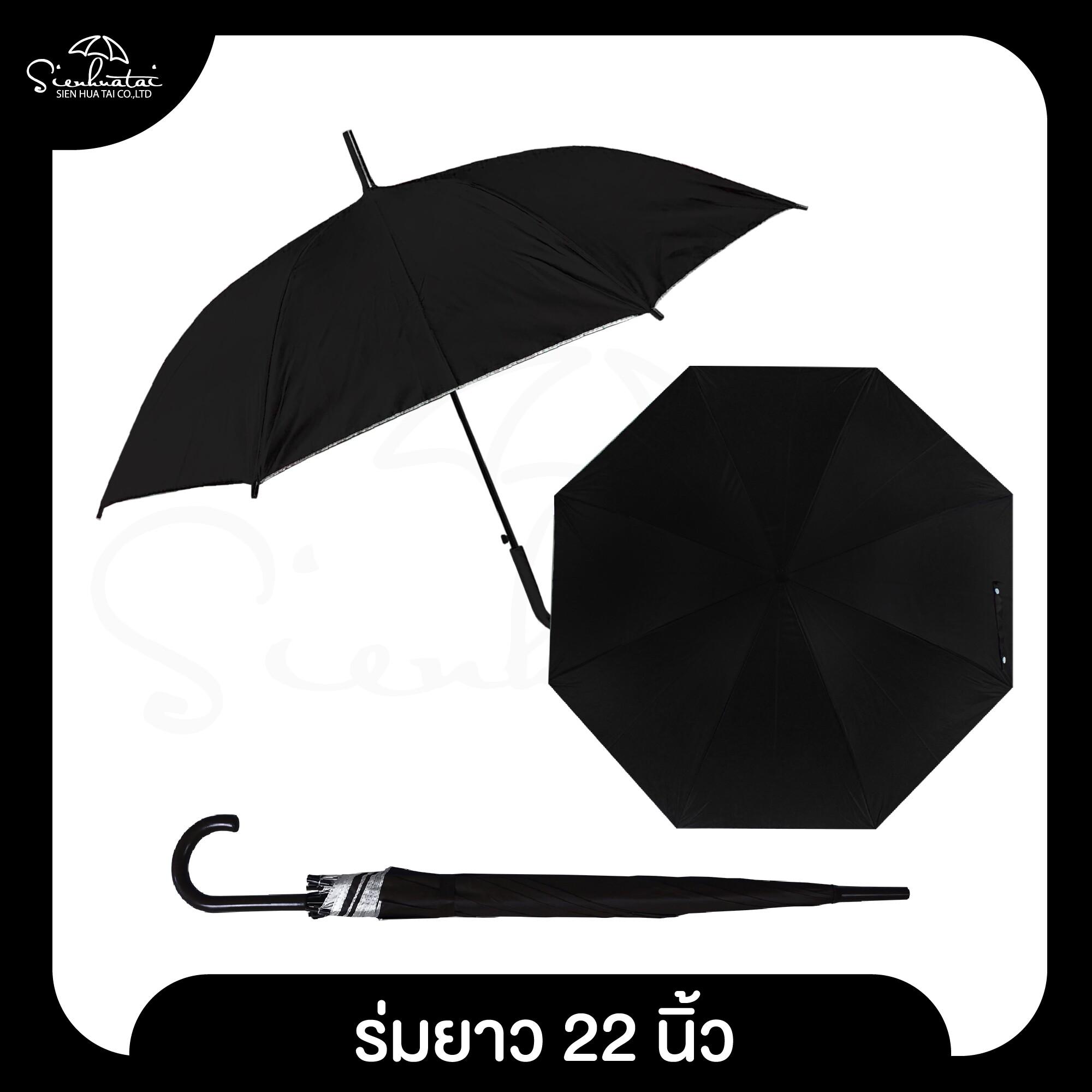 ร่มกันแดด กันฝน ยาว 22 นิ้ว สีพื้น สีดำ / มี Uv กันแดด ราคาถูกที่สุดในโลก ร่มถูกคุณภาพดี ร่ม ร่มสีดำ ร่มยาว.