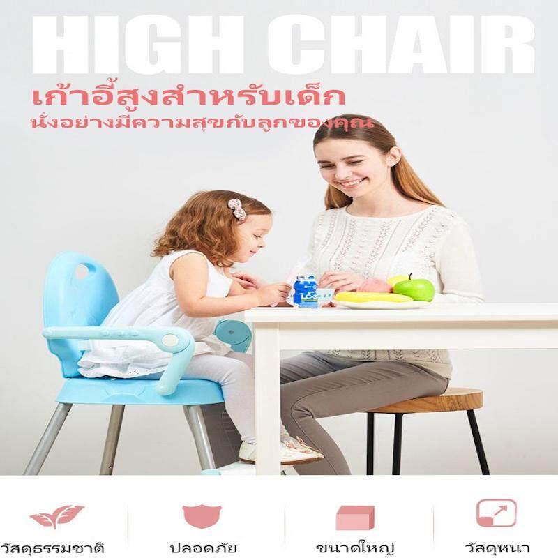 FLE เก้าอี้กินข้าวเด็ก โต๊ะกินข้าวเด็ก 4 in 1 เเบบพกพา ปรับได้มากถึง วัสดุทำจาก ABS เเข็งเเรงทนทาน ยืดหยุ่นBaby Dinner High Chair