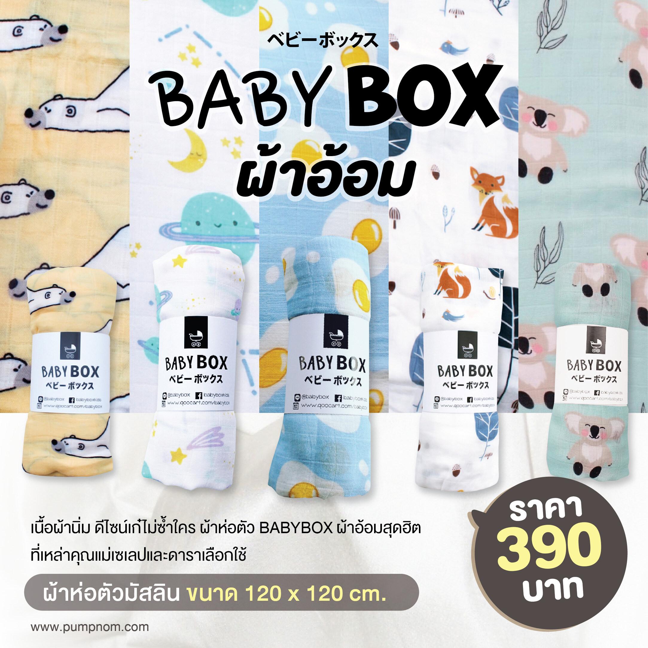 Babybox (เบบี้ บ็อกซ์) ผ้าอ้อม ผ้าห่อตัวมัสลิน ขนาด 120*120cm. อ่อนโยน ไม่ระคายเคืองผิว (1 ผืน)