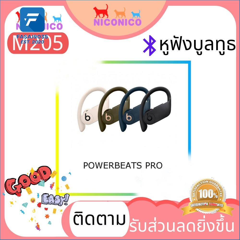 Free Shipping  M215  Beats Powerbeats Pro หูฟังไร้สาย True Wireless Wireless bluetooth headset bluetooth earphone โปรโมชั่นสุดคุ้ม โค้งสุดท้าย