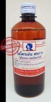ไฮโดรเจน เพอออกไซด์ 450ml-