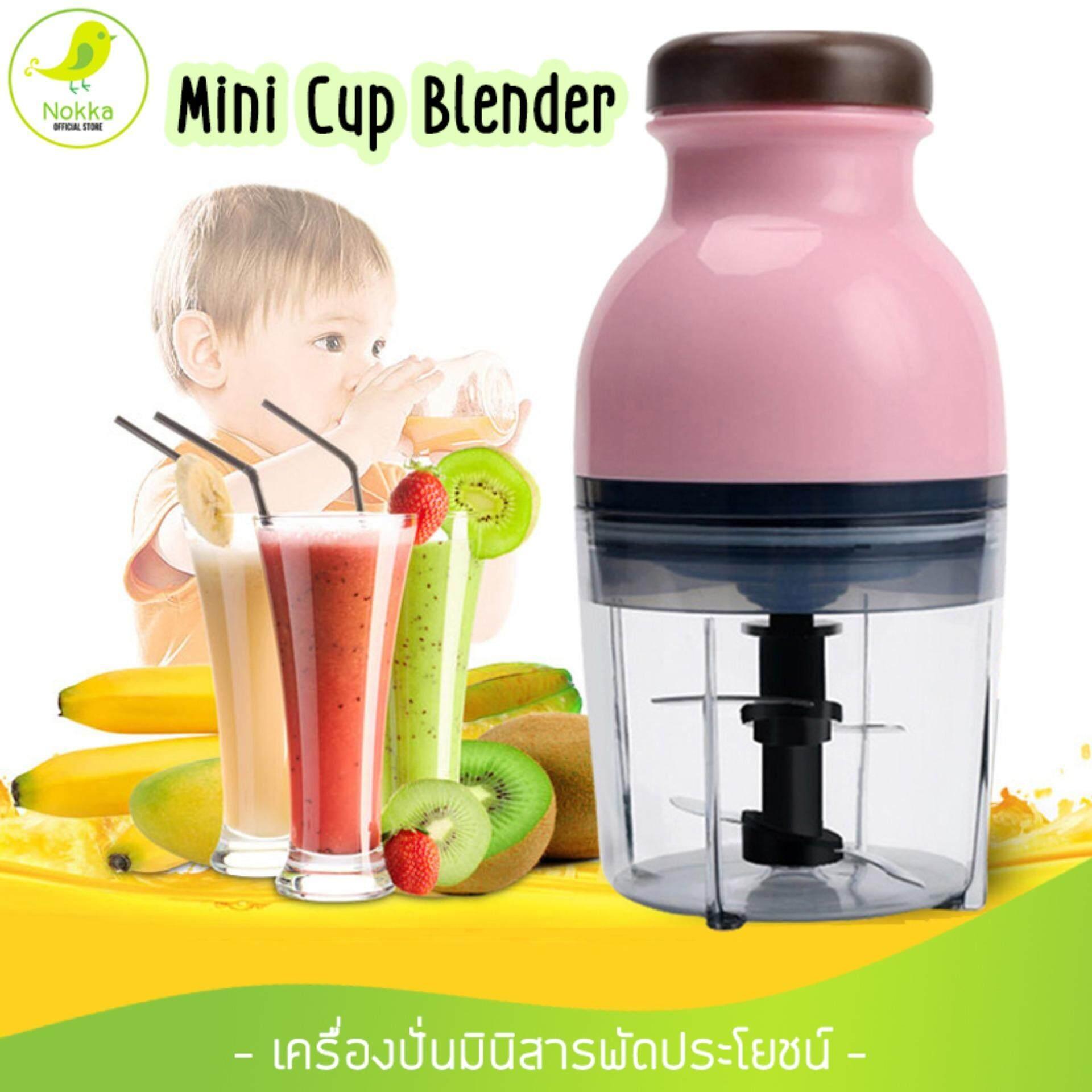 Mini Cup Blender เครื่องปั่นสารพัดประโยชน์ เครื่องปั่นอเนกประสงค์ nokka_shop