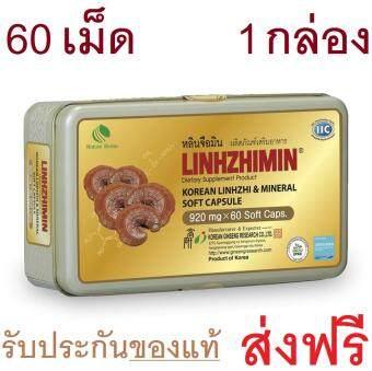 หลินจือมิน Linhzhimin  เห็ดหลินจือแดงสกัด 1กล่อง 60แคปซูล ส่งฟรี รับประกันของแท้