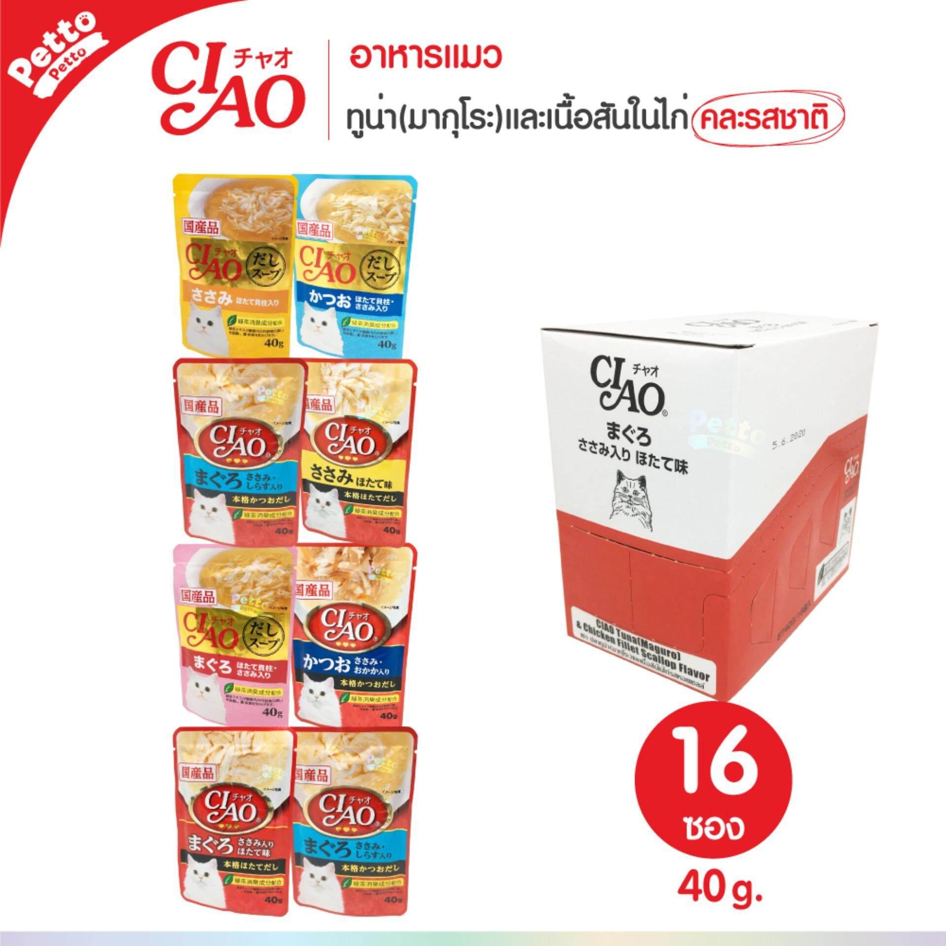 Ciao Pouch อาหารแมว คละรสชาติ รวมรสทูน่าและสันในไก่ (IC) 40 กรัม - 16 ชิ้น