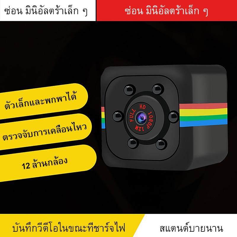 Sq11 กล้องจิ๋วขนาดเล็ก  หัวกล้อง 1080p ใช้ในบ้าน กล้องอินฟราเรด คืนวิสัยทัศน์ Hd Sq8กล้องจิ๋วถ่ายวีดีโอ.