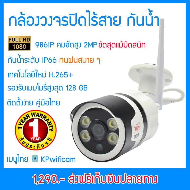 Nwp กล้องวงจรปิดไร้สายกันน้ำ กันฝน รุ่น 986ip ความคมชัด 2 ล้านพิกเซล ประกันศูนย์ไทย 1 ปี ส่งฟรีเก็บเงินปลายทาง.