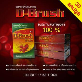 D-Brush ดี-บลัช ช่วยดีท็อกซ์เลือด   1 กล่อง 30 แคปซูล  อย. 20-1-17158-1-0004