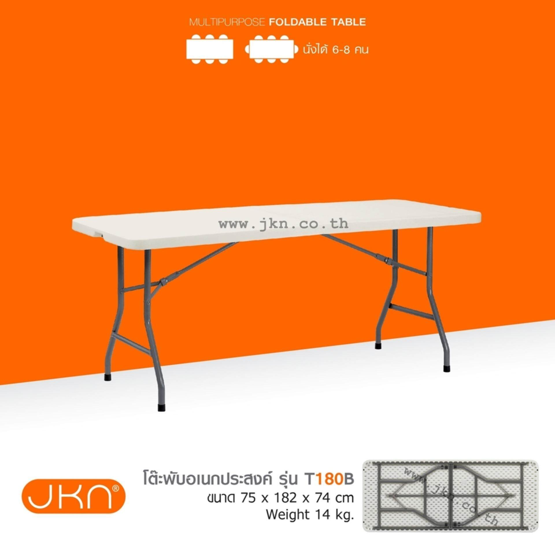Jkn โต๊ะพับอเนกประสงค์ รุ่น T-180b By Mc Plus.