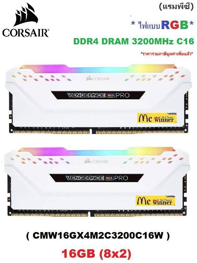 Sell corsair pc ram cheapest best quality | TH Store