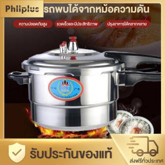 Phliplus หม้อตุ๋นอัดแรงดัน หม้อต้มตุ๋นอาหาร ขนาด 20CM 24CM Stainless Steel Pressure Cooker New Size 22CM 18 CM
