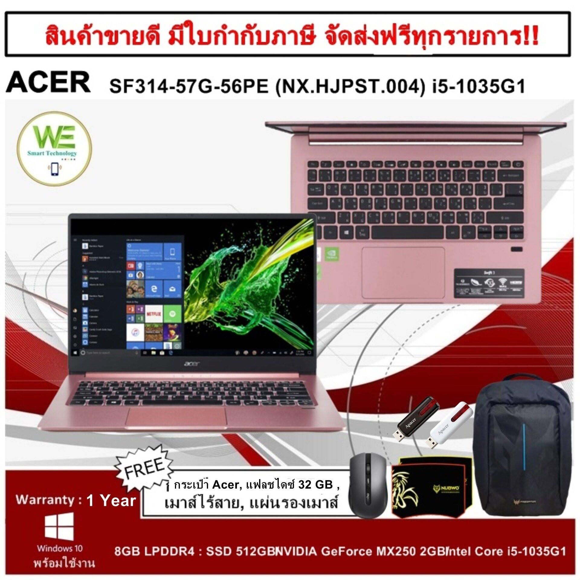 Acer Notebook (โน๊ตบุ๊ค)sf314-57g-56pe (nx.hjpst.004) I5-1035g1/8gb/512gb Ssd/geforce Mx250 2gb/14 Fhd/win10home/millennial Pink/0%.