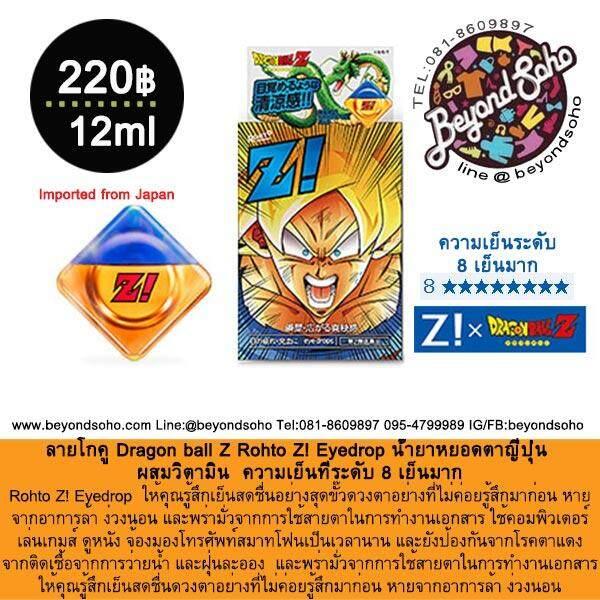 ลายโกคู Dragon Ball Z Rohto Z! Eyedrop ยาหยอดตาญี่ปุ่น ความเย็นระดับ8 (เย็นมาก)ช่วยให้ดวงตาสดชื่น ขนาด 12ml.