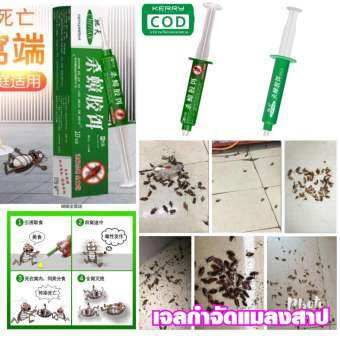 เจลกำจัดแมลงสาบ เจลกำจัดแมลงสาป เจลฆ่าแมลงสาป เห็นผล 100%