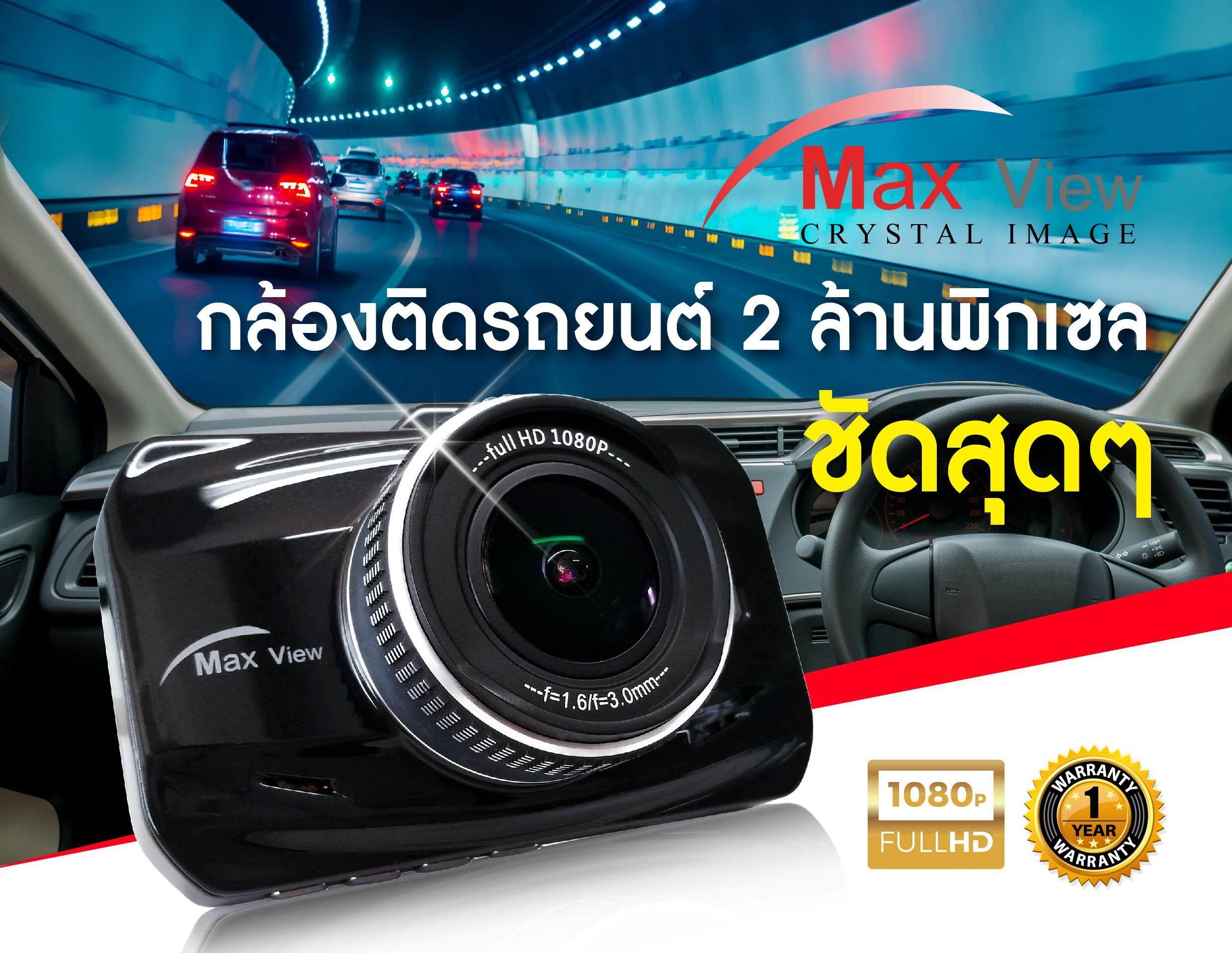 กล้องติดรถยนต์ Maxview รุ่น 2MSS