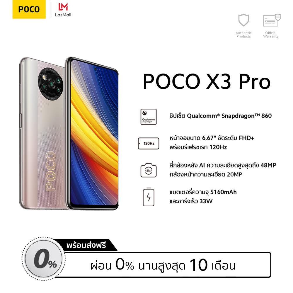 """[ผ่อน 0%] POCO X3 Pro (8GB+256GB)โทรศัพท์มือถือ จอ 6.67"""" แบตฯ 5160 mAh + ชาร์จเร็ว 33W มาพร้อม SD 860 กล้องหลัง 4 ตัว ความละเอียดสูงสุด 48 MP"""