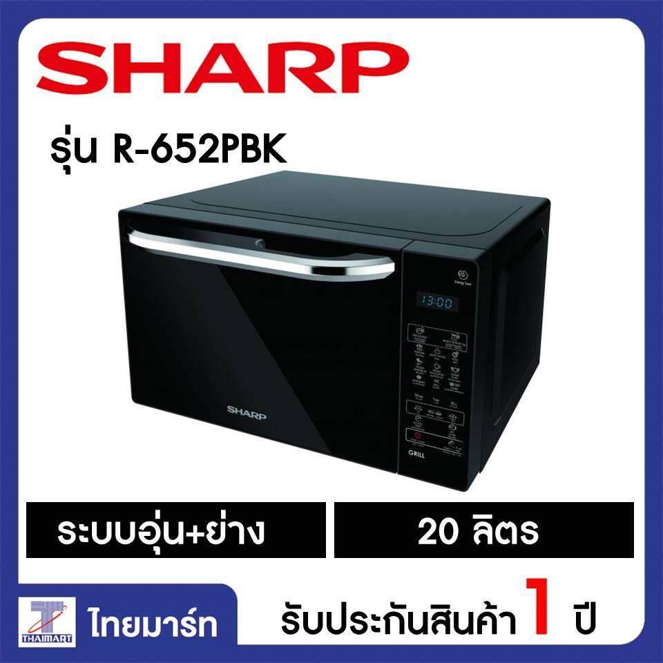 Sharp ไมโครเวฟ 2 ระบบ ขนาดความจุ 20 ลิตร รุ่น R-652PBK/Thaimart/ไทยมาร์ท - THAIMART SHOP