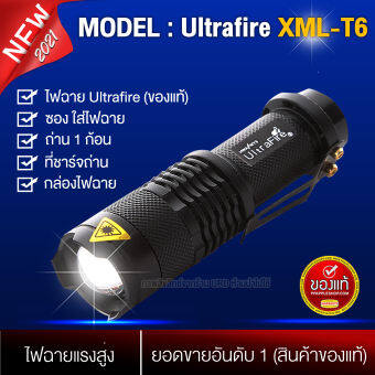 ไฟฉายทหาร ไฟฉายแรงสูง ซูมได้ กันน้ำได้ รุ่นใหม่2021 Ultrafire XML-T6 2000Lm. ของแท้100% การันตีสินค้าของแท้  ส่องไกล500เมตร ส่งฟรี!!!