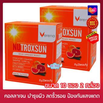 Verena Nutroxsun เวอรีน่า นูทรอกซ์ซัน [10 ซอง x 2 กล่อง] อาหารเสริม คอลลาเจน วิตามินซี